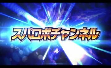 Super Robot Wars BX 1ST ~ Super Robo Channel #1